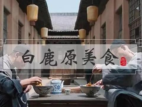 吃货-舌尖上的《白鹿原》:这才是真正的深夜食堂!