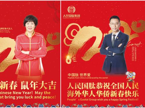 鼠年大吉!人民国肽集团新春四登纳斯达克向全球华人拜年
