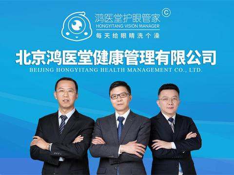 北京鸿医堂健康管理公司2020新年之际荣登纳斯达克向全球华人拜年