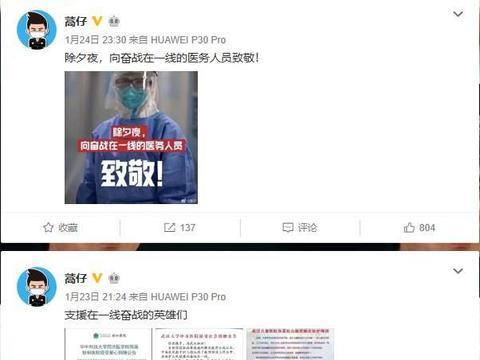 有家难回!上月回武汉与大学生踢球的蒿俊闵,除夕夜做了这件事