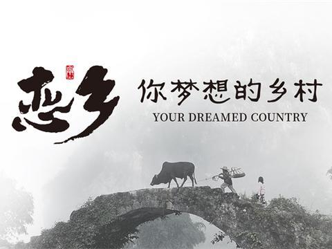 """河北百悦文旅集团携""""恋乡""""品牌 2020春节再次荣登纳斯达克大屏"""