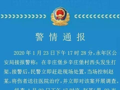 邯郸一年轻男子因家庭纠纷开车撞击妻子及其家人,造成7人受伤
