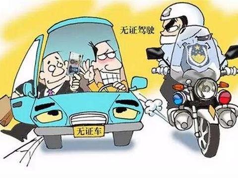 不带驾照算不算无证驾驶?有时候带了也可能是无证驾驶