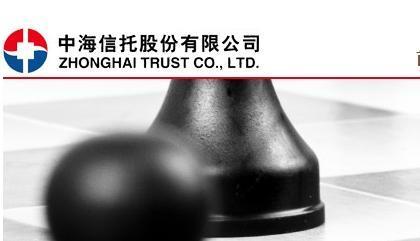 中海信托原副总裁受贿500余万 被判刑10年半