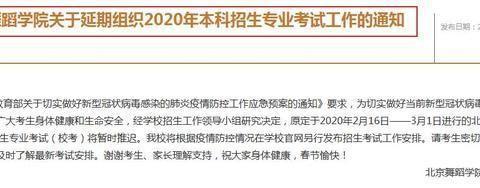 北京舞蹈学院通知:2020高考招生专业考试工作延期举行!