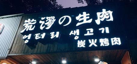 居然在韩国烤肉店里吃到了烤肥肠,油脂四溢的焦脆口感绝了!