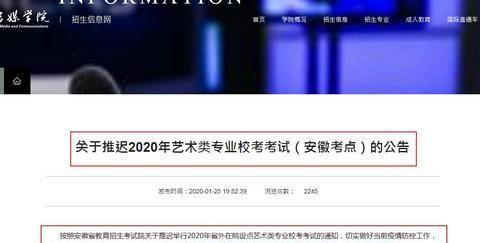四川传媒学院:2月14日安徽考点艺术类专业校考推迟举行!