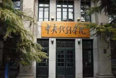 中央戏剧学院:2020本科招生专业考试时间推迟!