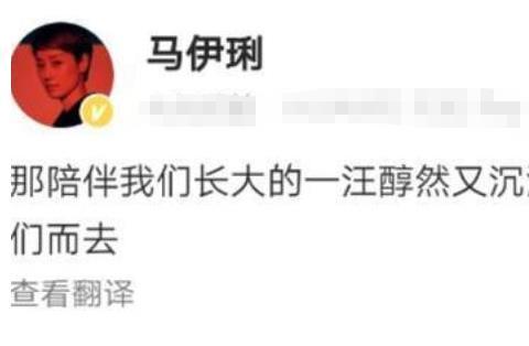 """马伊琍发文悼念赵忠祥,""""终于""""一词被网友怒喷:你是有多恨他"""