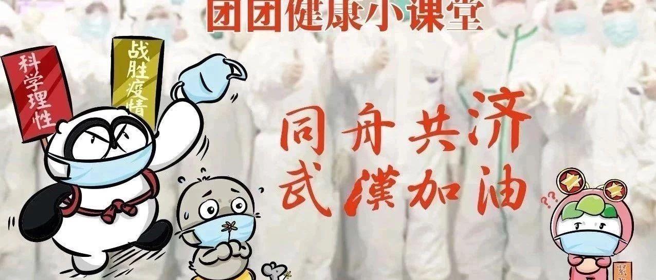 新型冠状病毒肺炎,中医怎么看?丨团团健康小课堂