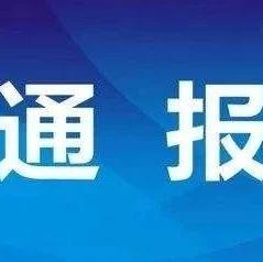通报 | 天津两女子编造涉及新型冠状病毒感染肺炎人数的不实言论被拘留