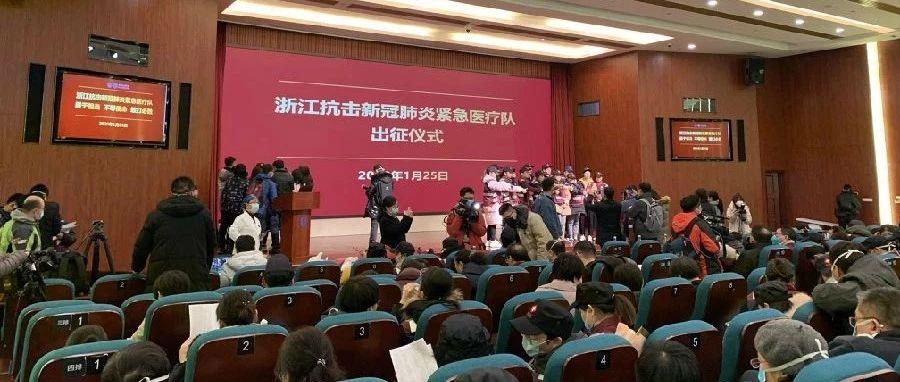 出发!浙江省抗击新型冠状病毒感染的肺炎疫情紧急医疗队驰援武汉