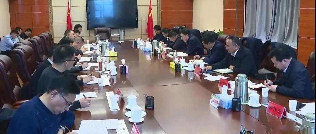 甘南州委州政府召开紧急会议 安排部署新型冠状病毒感染的肺炎疫情联防联控工作
