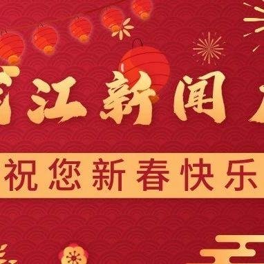 黑龙江省工业和信息化厅党组书记、厅长张显丰给您拜年!