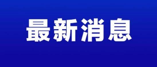 最新!广东新冠肺炎新增25例,肇庆新增1例