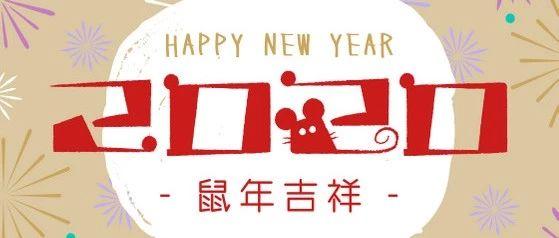 新春佳节到,观视频工作室给您拜年了!