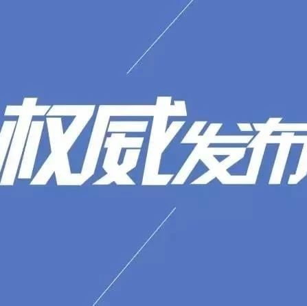 江苏省启动突发公共卫生事件一级响应