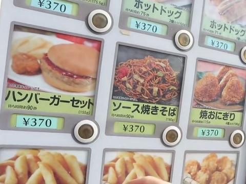 日本自动贩卖机方阵,从汉堡啤酒样样俱全,连老外都不停称赞