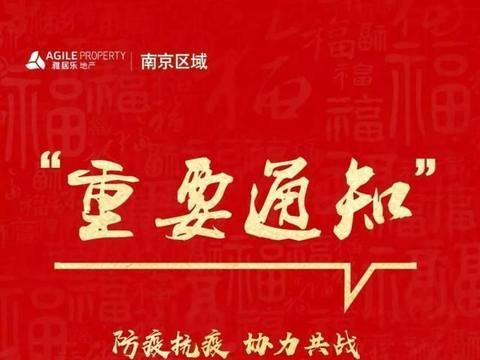 雅居乐地产集团南京区域在售项目售楼处暂停营业的通知