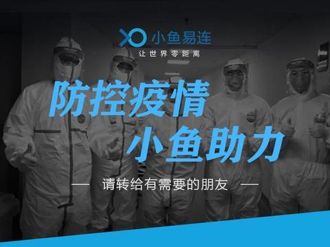 防控疫情 小鱼助力 100方云视频会议免费使用