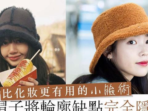韩星最爱「5大冬日帽款」 IU、泫雅热捧 戴上秒显脸小添气质