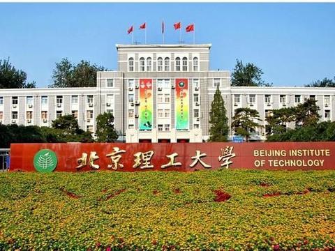 北京理工大学通知:2020春季开学时间推迟,务必不要提前返校!
