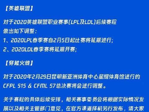 官方捐款三亿后,旗下LPL在内所有游戏联赛全部延后!无具体日期