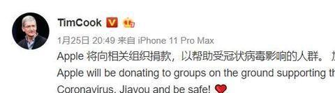 苹果CEO库克:苹果将捐款帮助受冠状病毒影响的人群