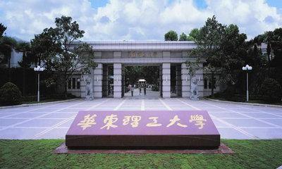 华东理工大学:2月14日前不得返校,防控新型冠状病毒疫情!