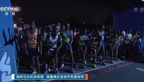 迪拜马拉松创佳绩,埃塞俄比亚选手包揽冠军