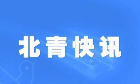 """发""""夸师娘""""论文后 《冰川冻土》停刊整顿"""