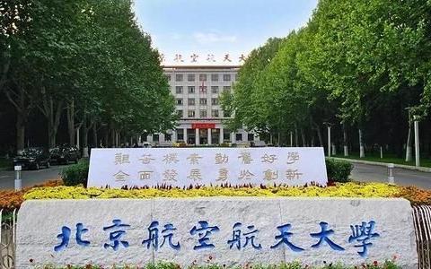 北京航空航天大学:2020春季开学时间延期,不得提前返校!