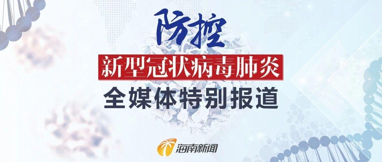 """海南新闻频道开启""""防控新型冠状病毒肺炎全媒体报道""""→"""