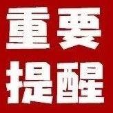 广东省教育厅紧急提醒:做好延期开学准备