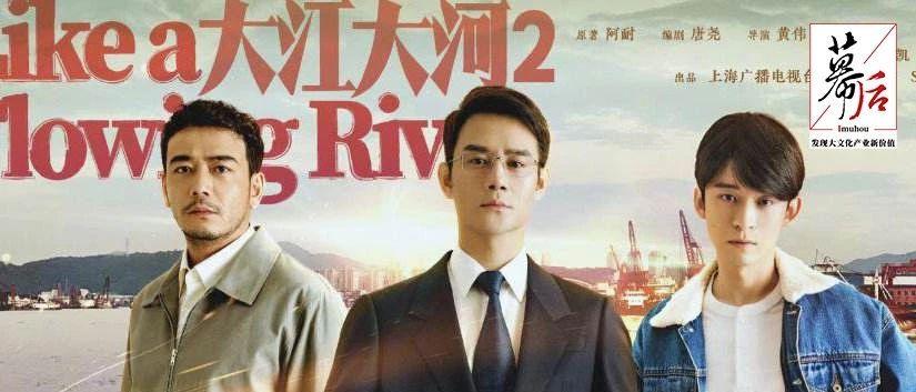 幕后热点   2020大年初一票房仅181万,《大江大河2》宣布暂停拍摄