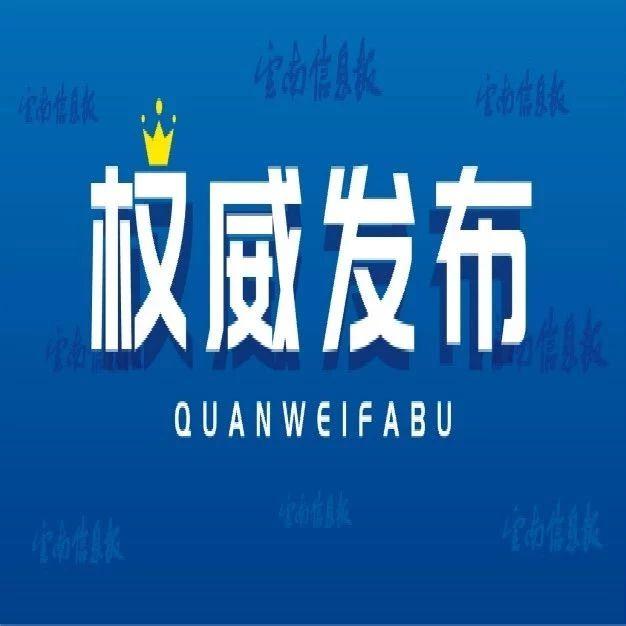 云南省卫生健康委关于公布调整后新型冠状病毒感染的肺炎发热门诊和定点医疗救治机构的名单