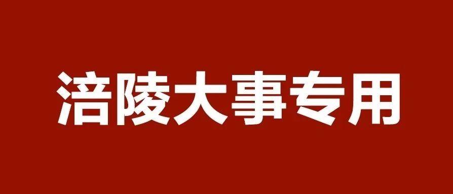 紧急通知:涪陵中公教育关于课程时间调整