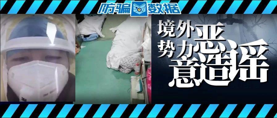假医生虚构感染人数,医院走廊尸体无人处理?境外恶意造谣黑手浮出水面!