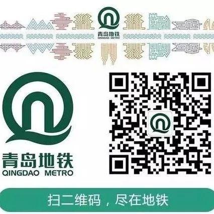 青岛地铁发布公告:西海岸新区确诊新型冠状病毒感染肺炎患者乘坐地铁相关情况