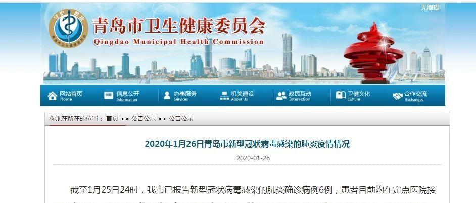 2020年1月26日青岛市新型冠状病毒感染的肺炎疫情情况