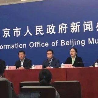 关注   官宣!北京高校将延期开学