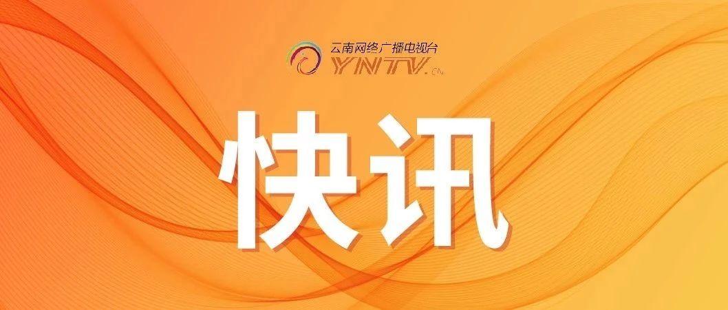 刚刚!云南省卫健委公布最新肺炎发热门诊和定点医疗救治机构名单