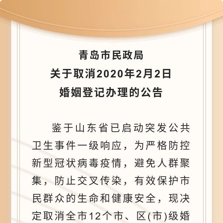 大局为重!青岛市民政局取消2020年2月2日婚姻登记办理!