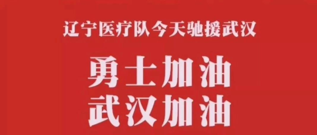 """湖北,我们来了! 辽宁首批医疗队集结 """"勇士出征""""支援武汉"""