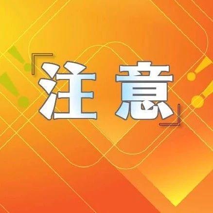 【热点】春节假期会延长吗?疫情要持续多久?官方答案来了!