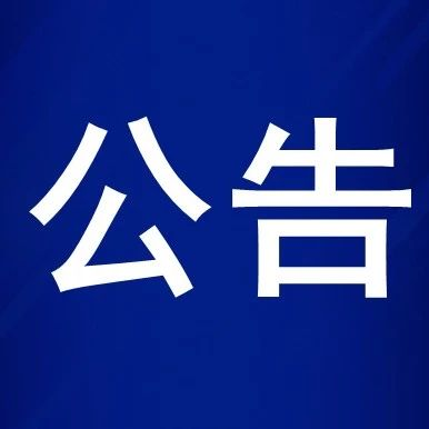 公告:寿庆寿宴、亲朋聚会暂缓举办,征集防控不力等问题线索