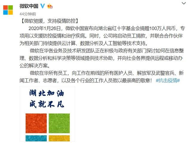 微软中国向湖北红十字会捐赠100万元,支援疫情防控