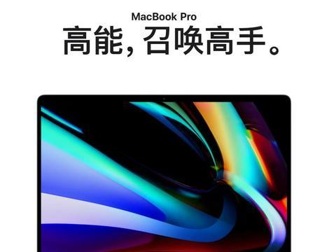 苹果发布16英寸MacBook Pro,性能全面升级,售价近两万