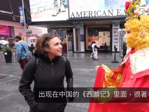 外国人究竟认不认识美猴王?老外在街头扮成孙悟空得到了答案