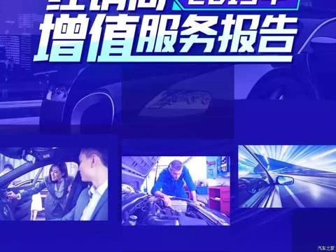 行业报告   2019中国汽车经销商增值报告——新车销售篇